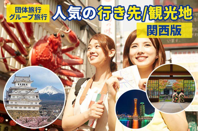 【団体旅行・グループ旅行】関東特集!人気の行き先・観光案内