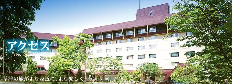 草津ナウリゾートホテル情報