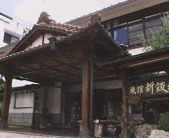 旅館 新飯坂