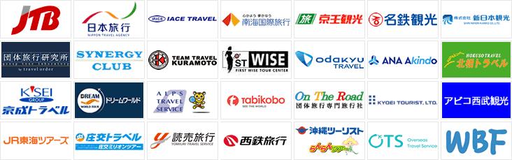 参加旅行会社ロゴ一覧共通画像