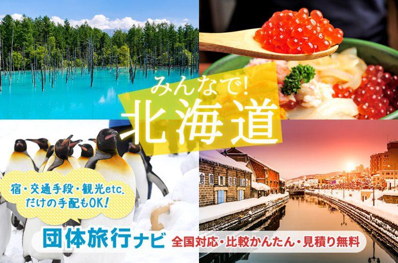 団体旅行・グループ旅行に北海道がおすすめ