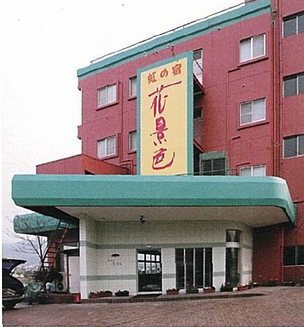 虹の宿ホテル花景色基本情報