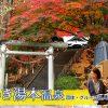 いわき湯本温泉(福島県)の団体・グループ旅行プランは「団体旅行ナビ」にお任せ!