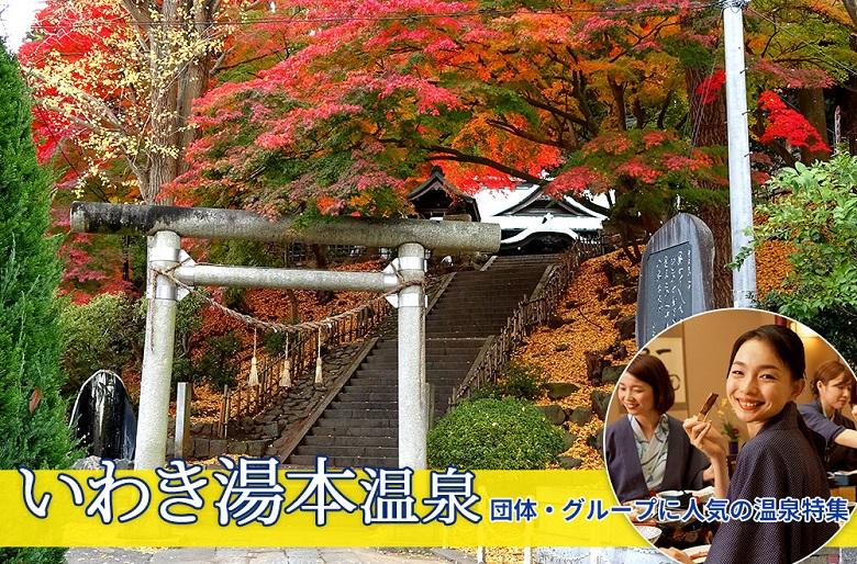 いわき湯本温泉に団体旅行はお任せ