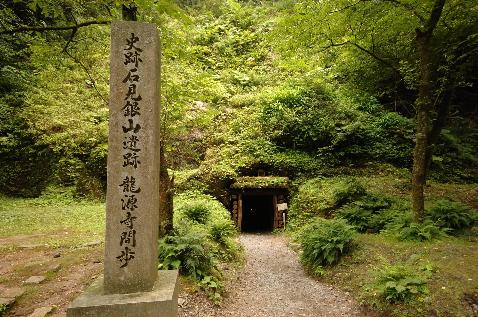 石見銀山遺跡とその文化的景観(...