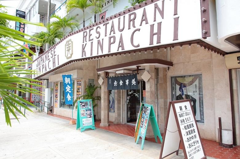 金八レストラン
