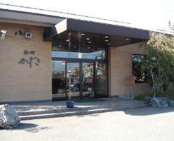 木更津温泉