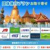 団体旅行・グループ旅行バンコク(タイ)特集