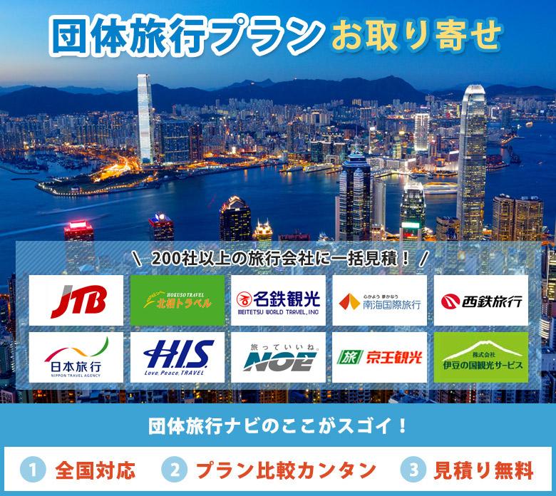 香港に団体旅行