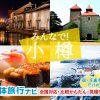 小樽の団体旅行プラン相談・無料一括見積り