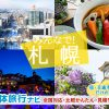 札幌の団体旅行プラン相談・無料一括見積り