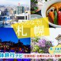 札幌へ団体旅行・グループ旅行はお任せください