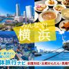横浜(神奈川県)の団体旅行プラン相談・無料一括見積り