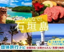 石垣島の団体・グループ旅行はお任せ