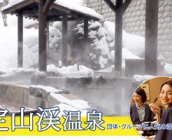 定山渓温泉への団体・グループ旅行はお任せください。