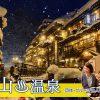 銀山温泉(山形県)の団体・グループ旅行プランは「団体旅行ナビ」にお任せ!