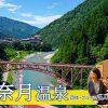 宇奈月温泉(富山県)の団体・グループ旅行プランは「団体旅行ナビ」にお任せ!