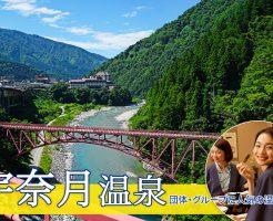 宇奈月温泉への団体・グループ旅行はお任せ