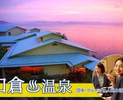 和倉温泉の団体・グループ旅行はお任せ