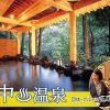 山中温泉(石川県)の団体・グループ旅行プランは「団体旅行ナビ」にお任せ!