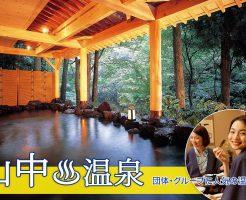 山中温泉への団体・グループ旅行はお任せ