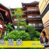 渋温泉(長野県)の団体・グループ旅行プランは「団体旅行ナビ」にお任せ!