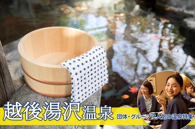 越後湯沢温泉の団体旅行はお任せください