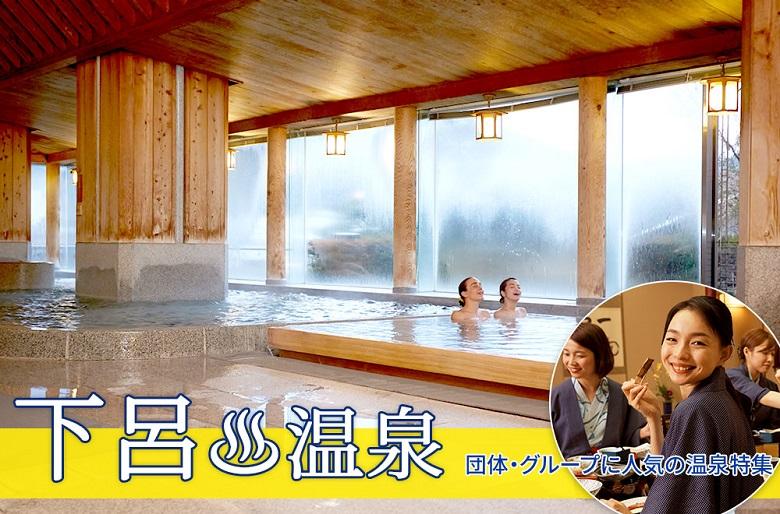 下呂温泉への団体旅行はお任せ