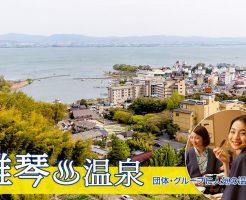 雄琴温泉への団体旅行はお任せ