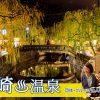 城崎温泉(兵庫県)の団体・グループ旅行プランは「団体旅行ナビ」にお任せ!