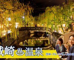 城崎温泉への団体・グループ旅行はお任せ