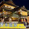 道後温泉(愛媛県)の団体・グループ旅行プランは「団体旅行ナビ」にお任せ!
