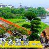 嬉野温泉(佐賀県)でおすすめの団体・グループ旅行プラン