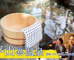 平山温泉への団体旅行はお任せ