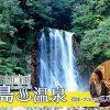 霧島温泉(鹿児島県)でおすすめの団体・グループ旅行プラン