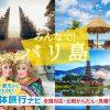 団体旅行・グループ旅行バリ島(インドネシア)特集