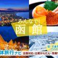 函館への団体旅行・グループ旅行はお任せください