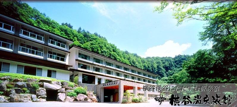 横谷温泉旅館基本情報