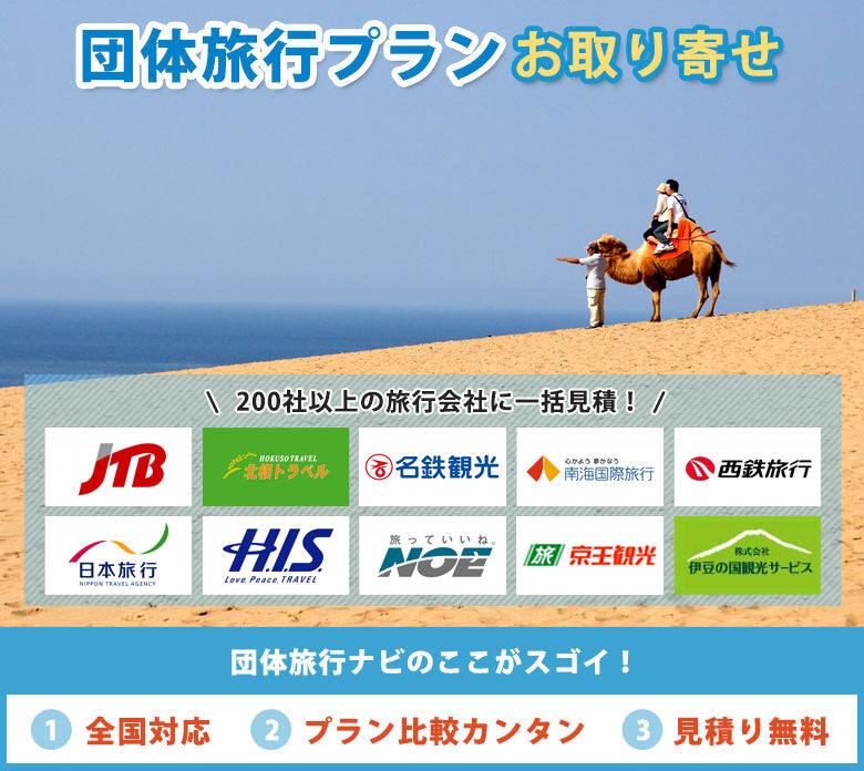 鳥取団体旅行
