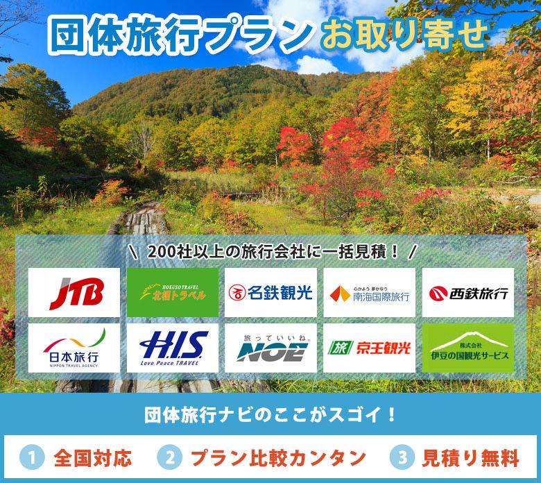 秋田団体旅行