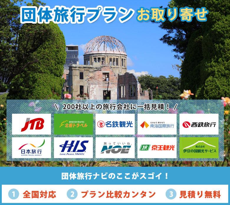 広島団体旅行