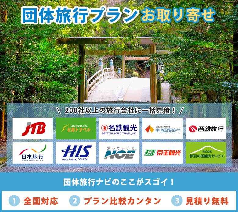 三重県団体旅行