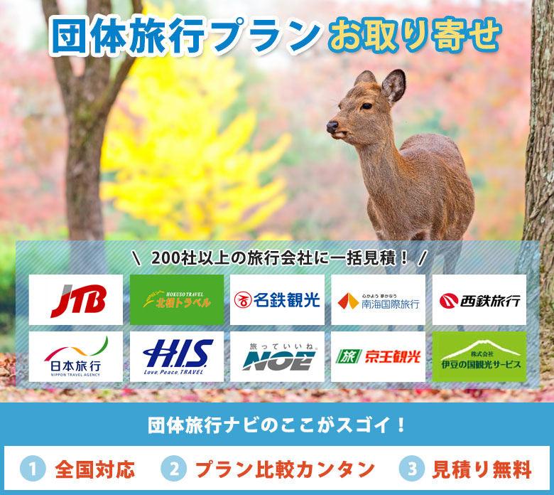 奈良県団体旅行