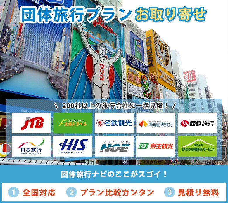 大阪団体旅行