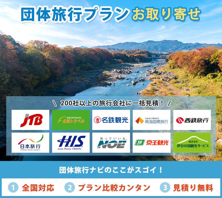 埼玉団体旅行
