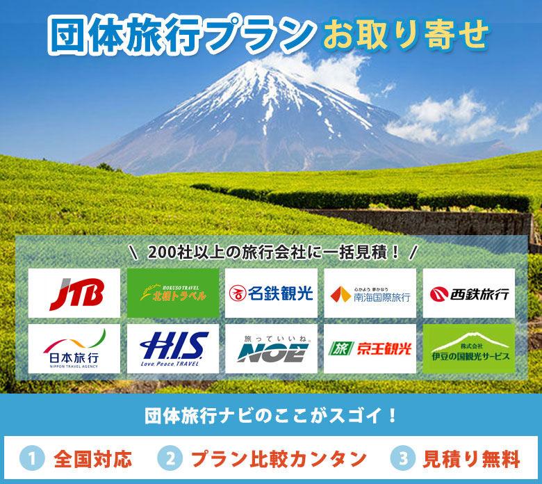 静岡団体旅行