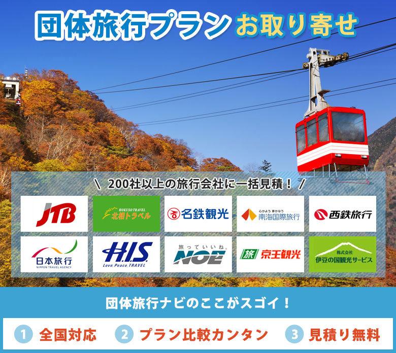 栃木県団体旅行