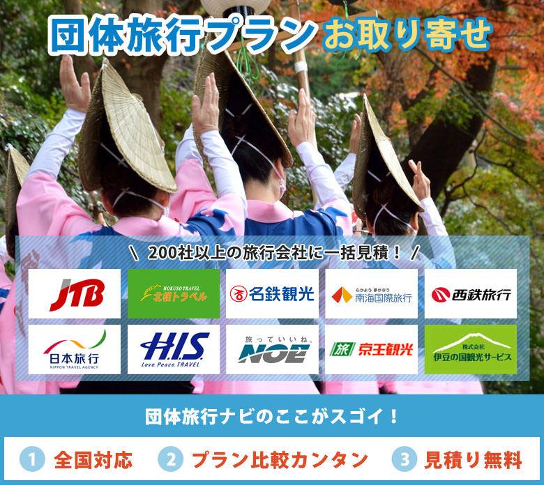 徳島団体旅行