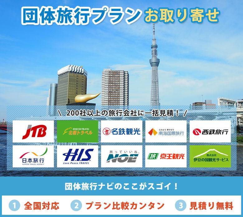 東京団体旅行
