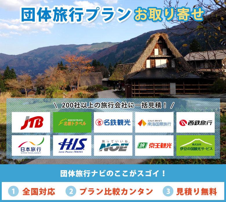 富山団体旅行